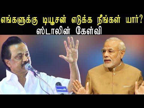 tamil news | stalin speech about bjp and tamil nadu gorvernment | tamil news live | redpix