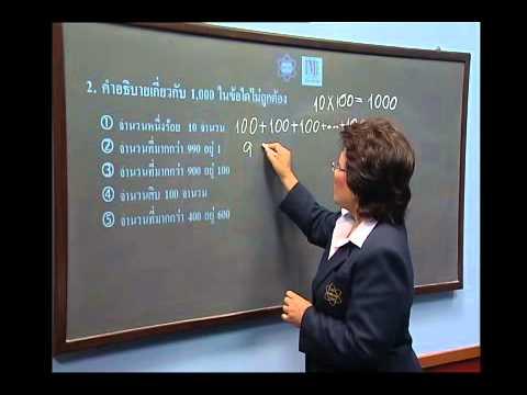 เฉลยข้อสอบ TME คณิตศาสตร์ ปี 2553 ชั้น ป.3 ข้อที่ 2