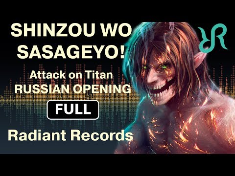 Attack on Titan (FULL OP 3 Season 2) [Shinzou wo Sasageyo!] RUS song #cover