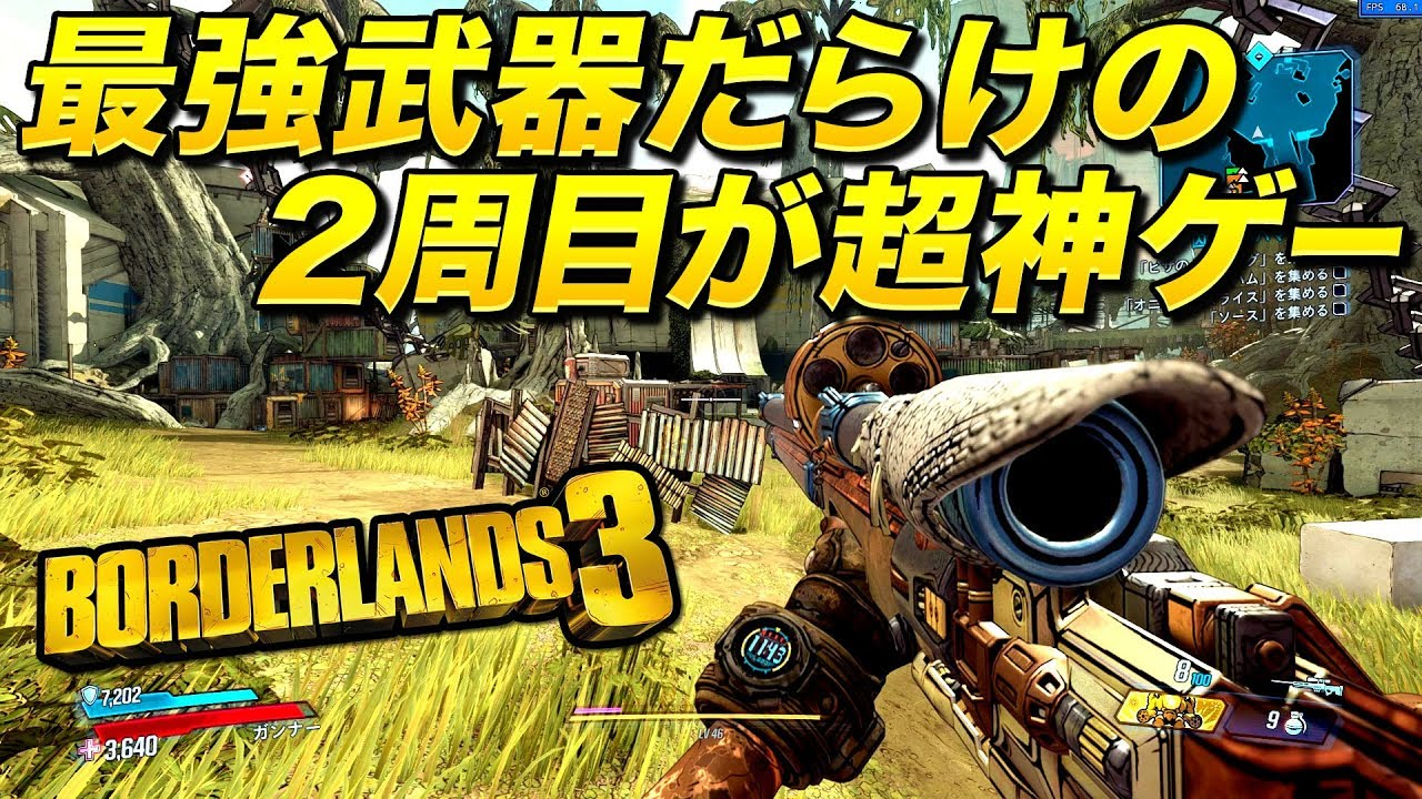ボーダー ランズ 3 最強 武器 【ボーダーランズ3】こいつァ強いゼ!と思うレジェンダリー武器一覧(...