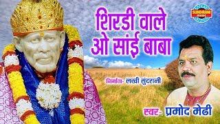 SHIRDI VALE O SAI BABA - शिर्डी वाले ओ सांई बाबा - PRAMOD MEDHI - Sai Baba Bhajan - Audio song