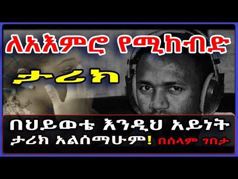 Ethiopia: በህይወቴ እንዲህ አይነት ታሪክ አልሰማሁም። [ለአእምሮ የሚከብድ ታሪክ] በሰላም ገበታ @SamiStudio