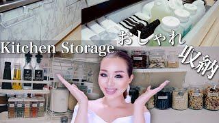 アパートのキッチンだってオシャレにできる!私のキッチン収納を紹介とちょいアレンジしちゃいまーす!kitchen storage thumbnail