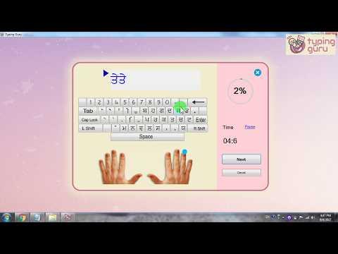 Punjabi Typing Tutor for Raavi Font