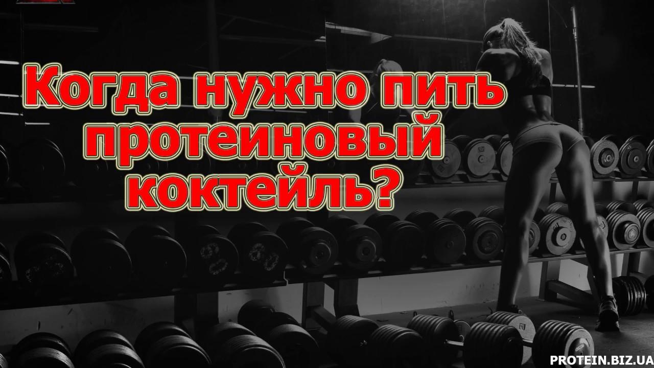Когда нужно пить протеиновый коктейль? | протеиновые коктейли для похудения купить украина
