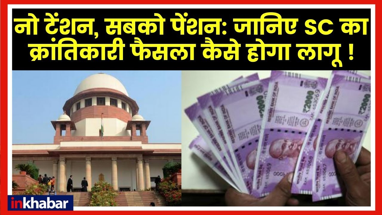 How will Supreme Court implement decision on Pension for Private Sector Employees; सबको मिलेगी पेंशन