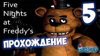 Five nights at Freddy's: ПОПЫТКИ ПРОЙТИ 4-УЮ НОЧЬ! - #5