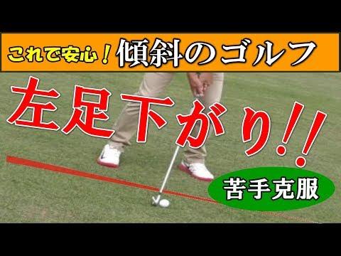 左足下がり打ち方レッスン、傾斜、ショットのコツ、傾斜に合わせた打ち方
