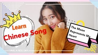 Learn Chinese Song: The Moon Represents My Heart | 月亮代表我的心
