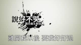 周杰倫 Jay Chou【說好不哭 Won't Cry】with 五月天阿信