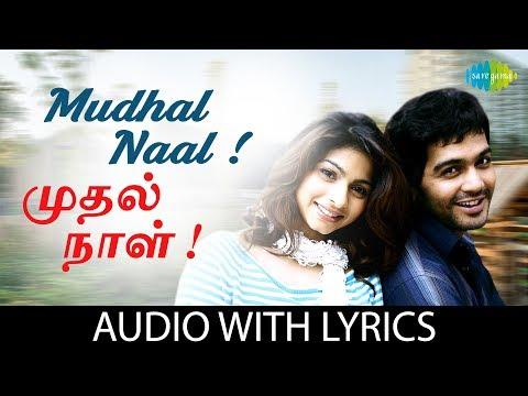 Mudhal Naal Indru with Lyrics | Harris Jayaraj | K.K.Mahalakshmi, Shalini | Pa.Vijay | Vinay, Sadha