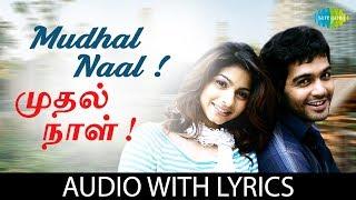 Mudhal Naal Indru with Lyrics   Harris Jayaraj   K.K.Mahalakshmi, Shalini   Pa.Vijay   Vinay, Sadha thumbnail