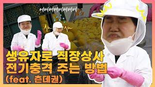 화장품 원료의 탄생(feat.생유자맛)