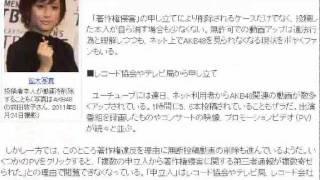 AKB48のYouTube動画を削除しまくるプレゼントキャストに怒るAKB48ファン達