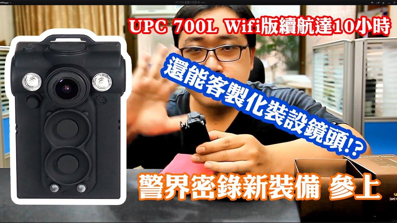【GOMINI】2017 UPC-700WD 64G Wifi FHD1080P 隨身密錄器 直播開箱 隨身寶 警用 非公發機 蒐證 UPC700L - YouTube