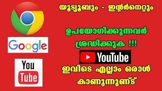 How to delete youtube search history permanently?/ഇന്റര്നെറ്റില് നാം കണ്ടതിന്റെs ഹിസ്റ്ററി കളയാം