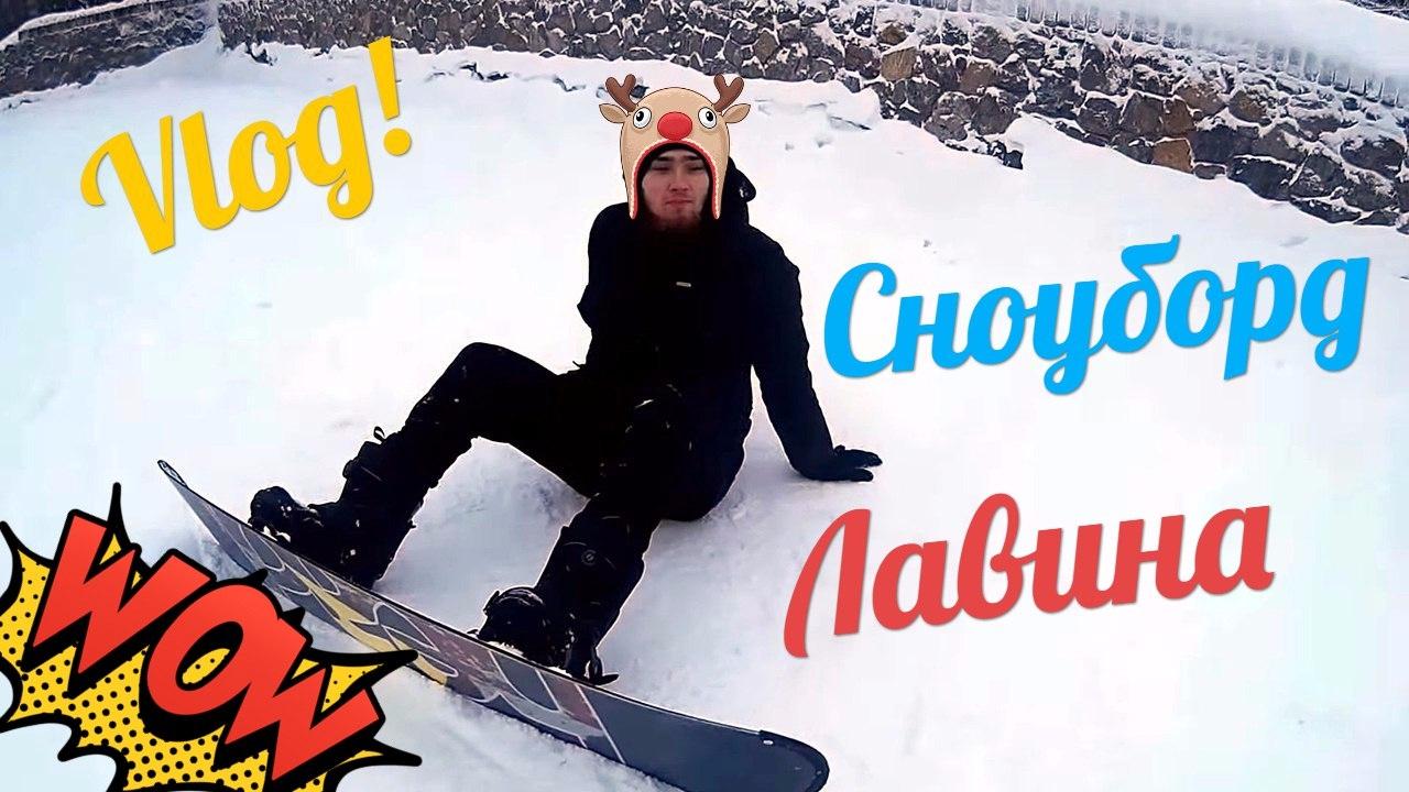 Влог Зимний Парк Развлечений Лавина Днепр Катаемся на Сноуборде Лыжи Тюбинг Экстрим
