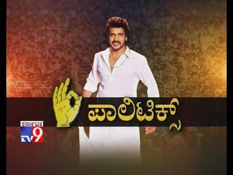 `Super Politics`: Kannada Cine Actor, Director, Upendra to Join Politics?