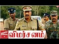 Cover image Why Unda 2019 is a Must Watch Thriller? | Unda Review in Tamil | Channel ZB