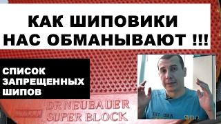 СПИСОК ЗАПРЕЩЕННЫХ ШИПОВ. настольный теннис. список запрещенных накладок в настольном теннисе