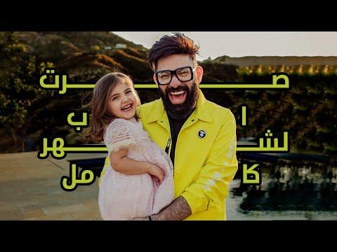 🥰صرت أب لمدة شهر لميلا و نوح و ليان و نايا | بسببهم قررت اتزوج - Ahmed AL Nasheet - أحمد النشيط