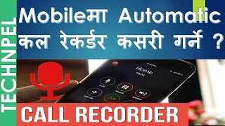 [in Nepali} Automatically Record Your Phone Calls on Android  2018 [How-To]