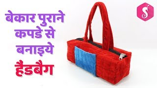DIY Purse idea from Old Cloth | Hand Bag for Women | Sonali's Creations