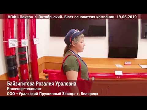 ООО «Уральский Пружинный Завод» г. Белорецк