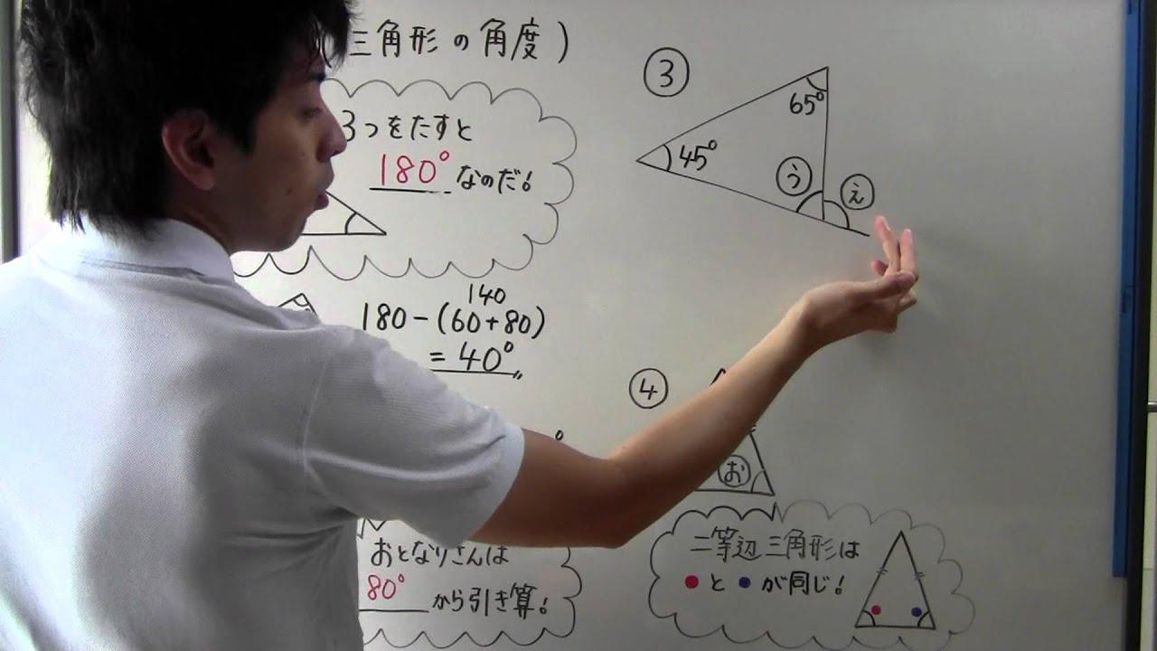 小5 算数】 小5-31 三角形の角度 - YouTube