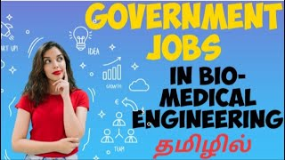 Biomedical jobs in government sector and its benefits