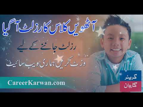 BISE DG Khan Board 8th class result - PEC DG Khan board 8th result 2019