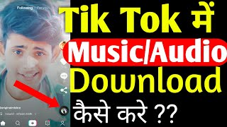 Visit http://techvillahindi.com/ for getting first update on mobiles,android app & tech news how to download tik tok audio sound music used: https://play...