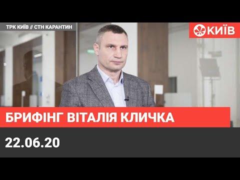 Телеканал Київ: Брифінг мера Києва Віталія Кличка - 22.06.20