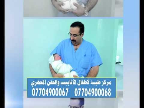 مركز طيبة لاطفال الانابيب والحقن المجهري Youtube