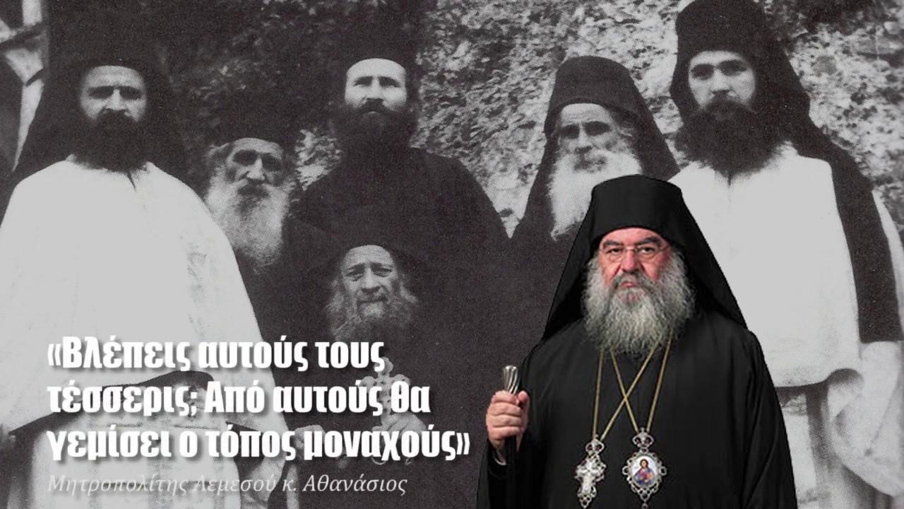 Αποτέλεσμα εικόνας για «Βλέπεις αυτούς τους τέσσερις; Από αυτούς θα γεμίσει ο τόπος μοναχούς» - Μητροπολίτης Λεμεσού