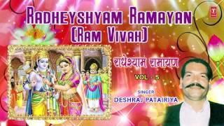 Radheshyam Ramayan Vol.5 I Ram Vivah I DESHRAJ O PATAIRIYA I Full Audio Song