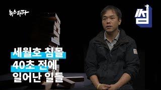 뉴스타파 세월호 보도, 핵심은 이거였썸!
