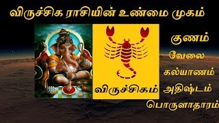 Viruchiga Rasi  Character | Job | Marriage | Health | Wealth | Luck