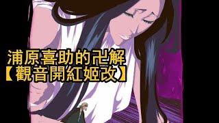 【死神bleach】浦原喜助的卍解【觀音開紅姬改】!