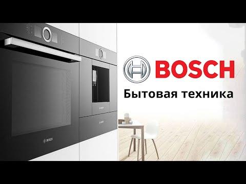 Бренд Bosch: бытовая техника, технологии, функции и приложение HomeConnect