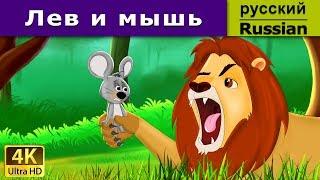 Download Лев и мышь   сказки на ночь   дюймовочка   4K UHD   русские сказки Mp3 and Videos