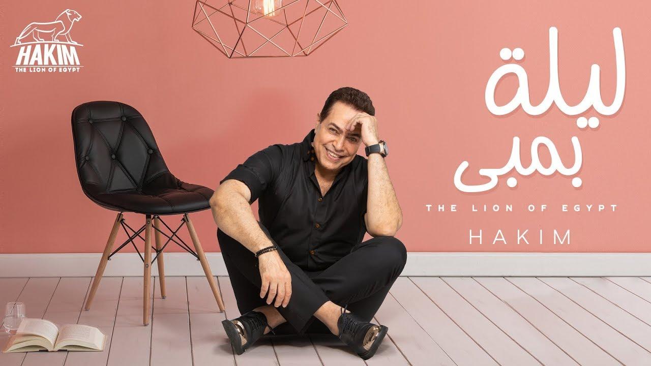 Hakim - Leila Bambi - Official Music Video | 2019 | حكيم - ليلة بمبى - الفيديو الرسمى