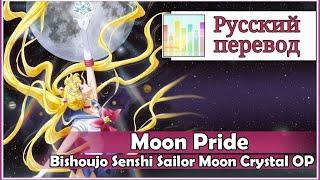 [Sailor Moon Crystal OP RUS cover] Moon Pride (5 People Chorus) [Harmony Team]