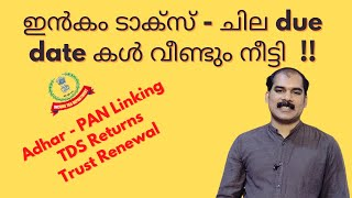 Income Tax Due Date Extension  AY 2021-22  Income Tax Malayalam  CA Subin VR
