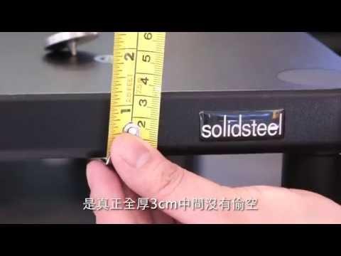 全新Solidsteel音響器材承架粵語介紹 (feverSound.com)