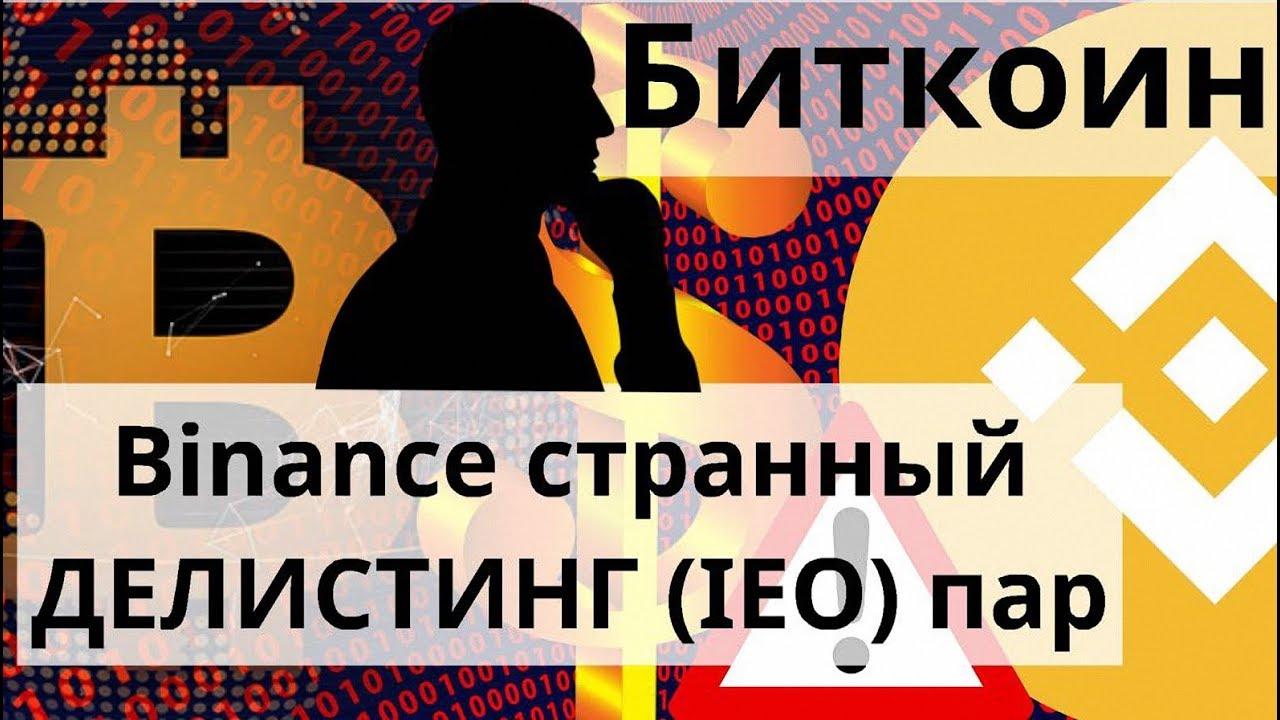 Биткоин биржа Binance странный  ДЕЛИСТИНГ (IEO) пар. BTC Институционалы не нужны?