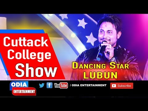 Danching Star Lubun || Cuttack College Show || Odia Entertainment