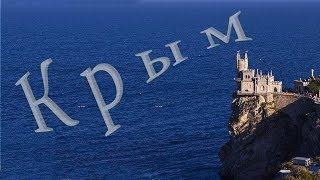 Города курорты Крыма Россия Отдых на море Отели Санатории Пансионаты Отзывы Цены