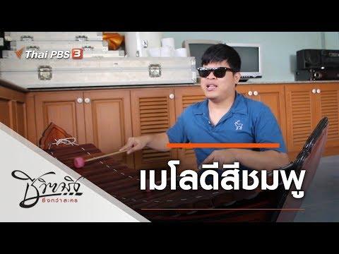เมโลดีสีชมพู - วันที่ 14 Jan 2020