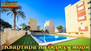 Квартира в Испании на берегу моря, недвижимость побережье Коста Бланка